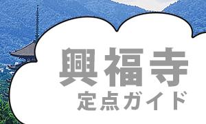 興福寺定点ガイド