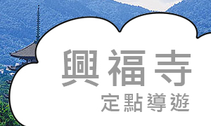 興福寺定點導遊